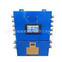 销售皮带综合保护KXJ127矿用隔爆PLC控制箱PLC可编程控制器