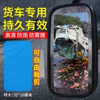玻璃后视镜防雨膜货车汽车贴膜反光镜侧窗纳米胶防雾膜防水膜
