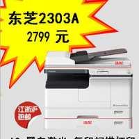 东芝2303A2303AM复合机(A3黑白激光复印打印彩色扫描)复印机