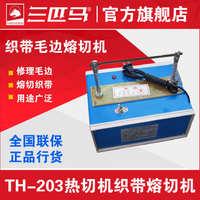 三匹马热切机TH-20320厘米切织带织标机魔术贴熔切机工厂直销