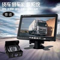 猎速12V24货车客车大巴卡车收割机高清夜视可视倒车影像摄像系统