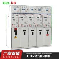 xgn15-12高压环网柜户外开闭所10kv绝缘充气柜hxgn17-1高压环网柜