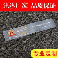 厂家专业定做眼镜商标高难度水洗标布标印刷激光标