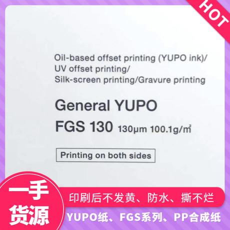 YUPO纸优泊PP合成纸FGS130UV打印纸不发黄防水0.13mm印刷用纸