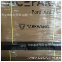 专业生产对位芳纶韩国泰光芳纶1414长丝防弹丝进口货源