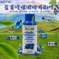 车泰蓝莓浓缩镀膜雨刷液玻璃水清洗剂单支60ml雨刷浓缩液批发