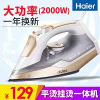 海尔蒸汽熨斗家用熨烫机手持式小型便携电熨斗烫衣服HY-Y2028G