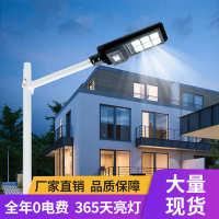80W100W200W新农村超亮户外家用太阳能一体感应灯LED路灯投光灯