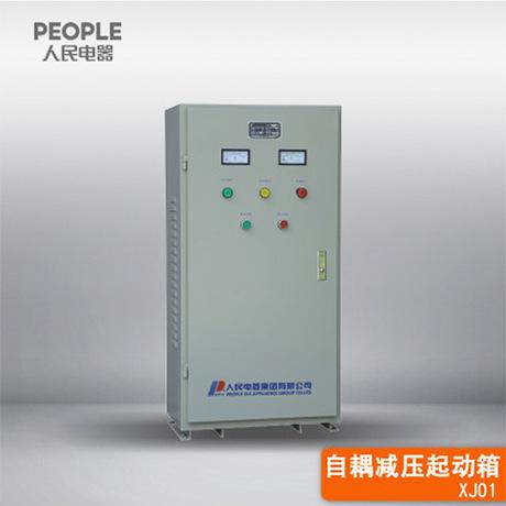 XJ01B系列自耦减压起动箱中国人民电器批发