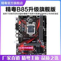 精粤B85M-VH台式机电脑游戏工作主板DDR3支持1150针i3i5超b75h61
