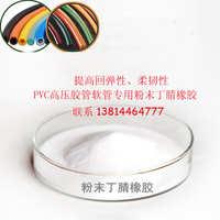 丁腈粉末橡胶供应13814464777P830PVC木塑地板专用增强增韧