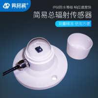 简易总辐射传感器辐射变送器辐射测量工业高精度总辐射仪器