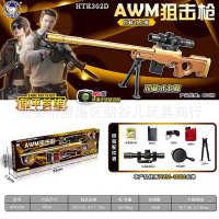 海鹏鹰儿童枪玩具AWM黄金版下供弹水弹枪游戏同款系列狙击枪