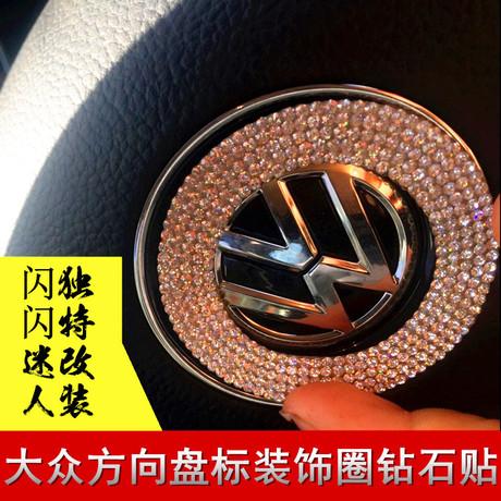 适用于大众方向盘亮片车标改装甲壳虫CC新朗逸镶钻石贴标志装饰圈