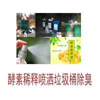 植物除臭剂批发定制天然酵素除臭液生物除臭养殖场垃圾场除臭剂