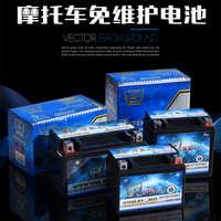摩托车电瓶12V9a蓄电池免维护通用125助力车电瓶踏板车12v7ah电池