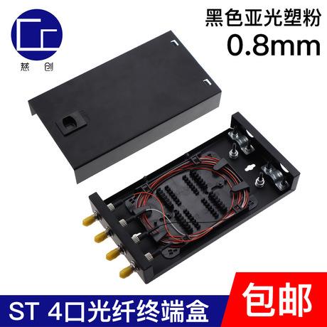 光纤终端盒满配4口ST尾纤厚盒接续光端盒熔接盒电信级LCFCSC