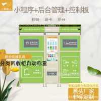 智能分类垃圾桶自动扫码垃圾桶广告刷卡垃圾分类垃圾箱