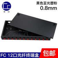 光纤终端盒满配12口FC尾纤厚盒接续光端盒熔接盒电信级SCSTLC