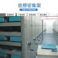 厂家直销挂捞密集架支持定制大容量储存