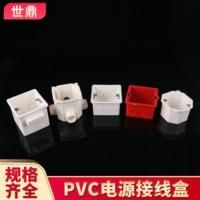 PVC开关八角司令箱暗装底盒接线盒电源接线盒穿筋盒暗装底盒