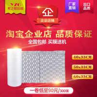 中国 速卖通 包装膜充气机空气袋葫芦膜