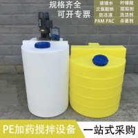 加药桶污水处理PAM1000L絮凝剂PAC搅拌桶食品级计量箱投药桶