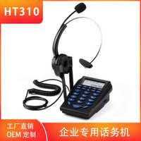 新款跨境供用HT310客服呼叫中心电话机营销人员用的好质量话务机
