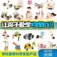 儿童节礼物科技小制作小发明diy小学生手工自制材料科学实验玩具