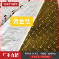 厂家直销304/201冲花不锈钢板钛钢板天花板电梯板定制