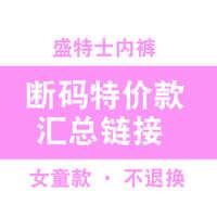 【2020更新·特价断码清仓】盛特士儿童内裤正品女童盒装内裤