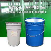【驰奥化工】618蓝桶树脂凤凰牌环氧树脂128/E-51