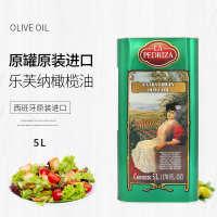 西班牙原装进口乐芙纳特级初榨橄榄油5L实惠装