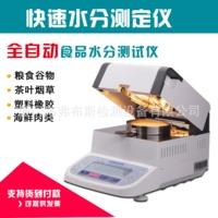 高精度食品水分测试仪快速塑料含水量测定仪茶叶水稻水份测量仪器