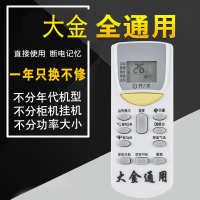 适用于大金空调遥控器中央空调挂机柜机原装通用直接使用