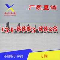 北京/天津/河北304/316L/201不锈钢丁字钢/T型钢/厂家批发/直销