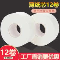 大卷纸厕纸批发大盘纸卫生纸酒店商用卷纸卫生间卷筒纸厕所纸整箱