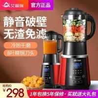 厂家直销正品破壁机家用加热多功能料理机榨汁机果汁机免滤豆浆机