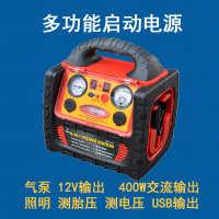汽车电瓶应急启动电源搭电宝打火车载神器充电宝移动大容量启动器