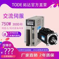 厂家直销伺服电机750W全自动口罩机专用电机3000转交流伺服现货