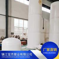 宝杰管业直销立式聚丙烯储罐PP真空计量罐PP高位槽规格定制