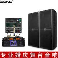 SOKC专业婚庆舞台演出音响设备双15寸音箱批发厂家直销专业套装