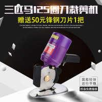 三匹马圆刀裁剪机微型切布机大功率TH-125圆刀工厂直销