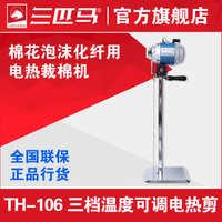 三匹马电热裁棉机化纤棉裁剪机电热丝剪TH-106750W工厂直销