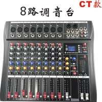 厂家直销批发专业8路调音台舞台演出USB蓝牙家用K歌混响调音台