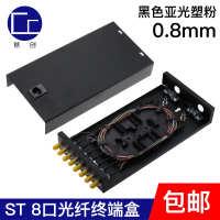 光纤终端盒满配8口ST尾纤厚盒接续光端盒熔接盒电信级FCSCLC