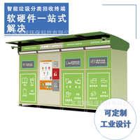 智能分类垃圾桶户外环保分类垃圾桶厂家直销智能分类垃圾箱