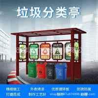 厂家直销智能环保垃圾回收收集亭定制社区物业广告灯箱垃圾分类亭