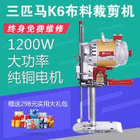 三匹马立式电剪K6自动磨刀裁剪机服装布料裁剪机1200W工厂直销