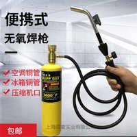便携式小型高温无氧焊电子点火MAPP气体空调冰箱铜管维修焊接